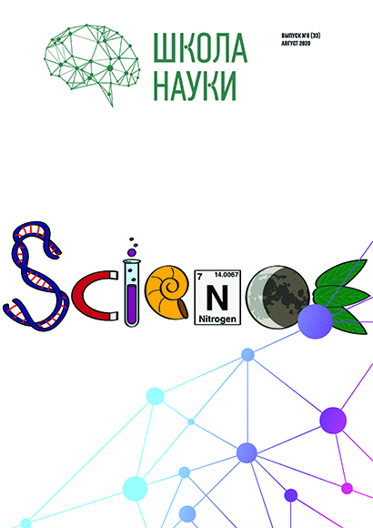 Scientific journal School of Science